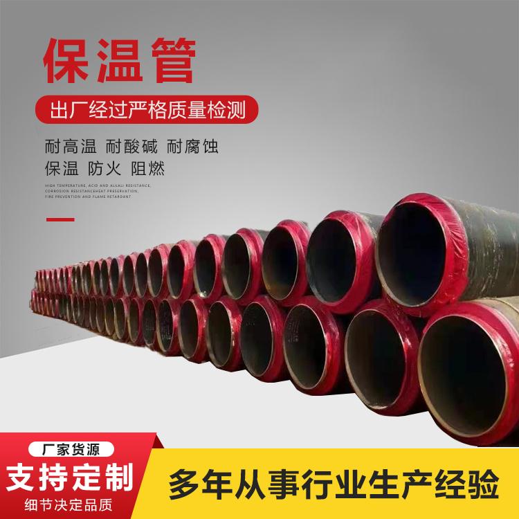 热水聚氨酯保温管