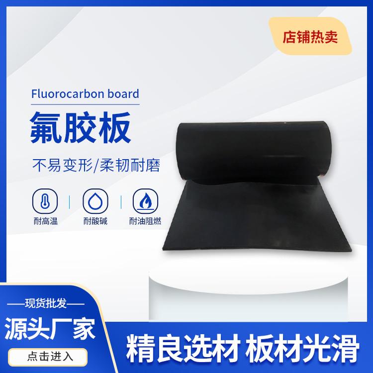 超薄氟胶板