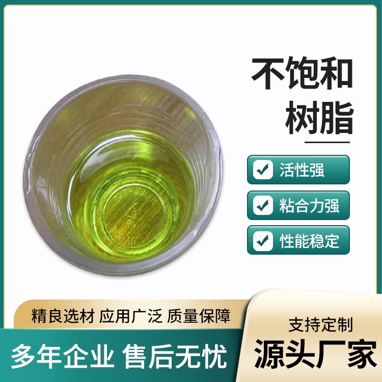 环氧乙烯基不饱和树脂