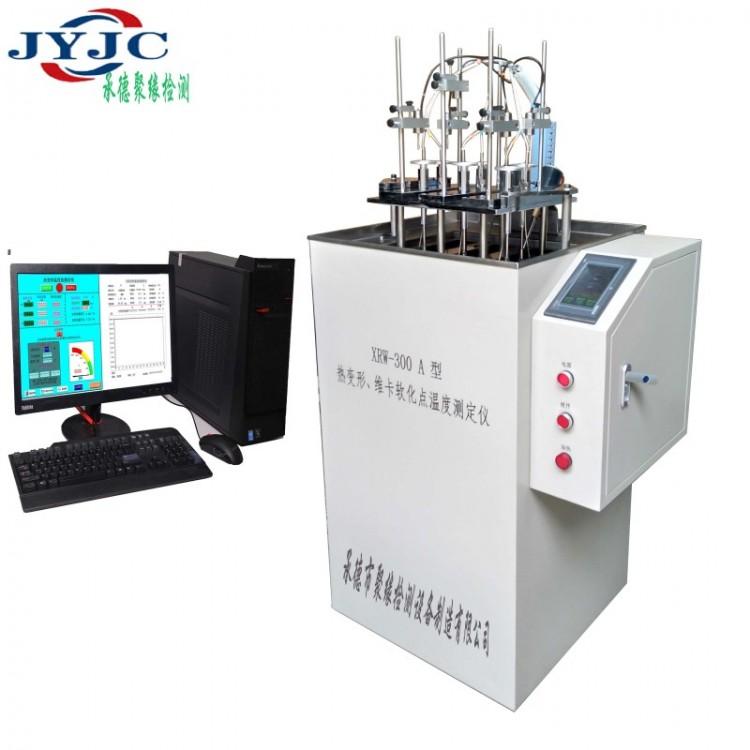 XRW-300A3-6热变形温度测定仪
