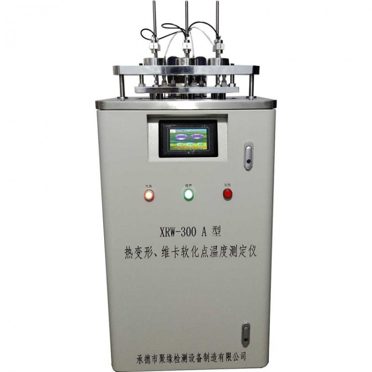 XRW-300A3-3热变形温度测定仪