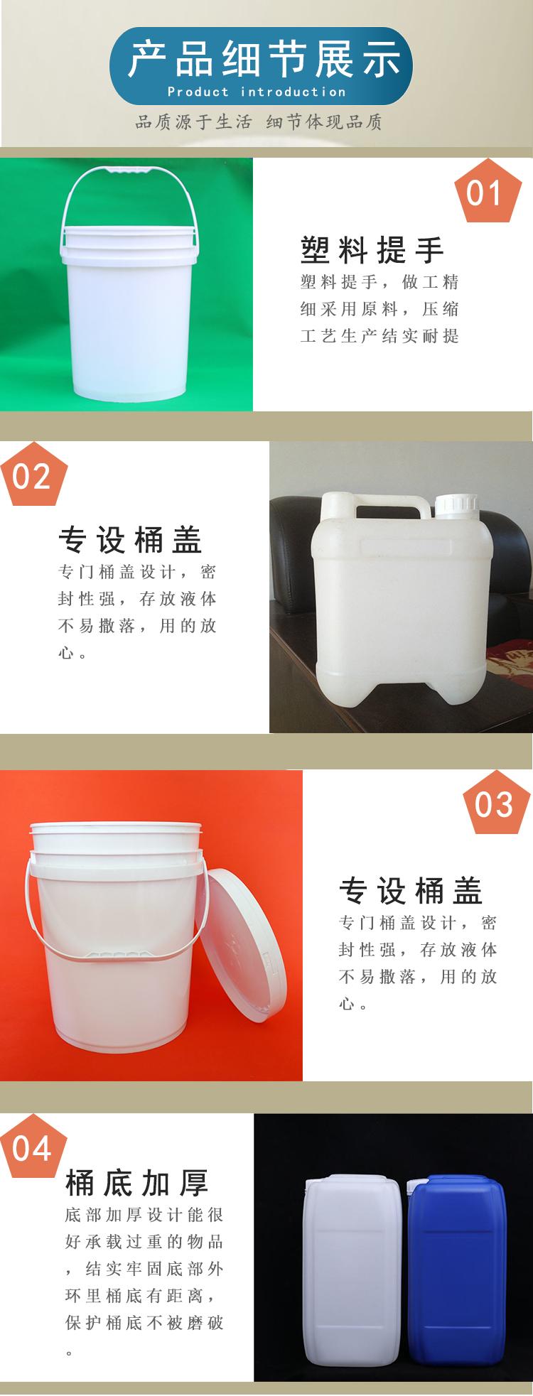 塑料桶-详情-2